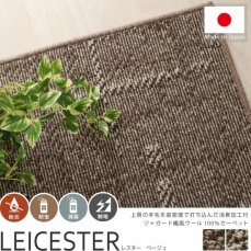 ジャガード織風ウール100%の100サイズカーペット【レスター ベージュ】