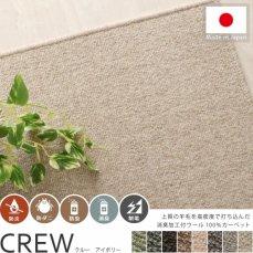 空気を洗うウール100%の100サイズカーペット【クルー アイボリー】■次回入荷未定