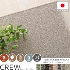 空気を洗うウール100%の100サイズカーペット【クルー ライトグレー】
