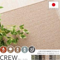 空気を洗うウール100%の100サイズカーペット【クルー ベージュ】