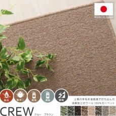 空気を洗うウール100%の100サイズカーペット【クルー ブラウン】