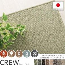 空気を洗うウール100%の100サイズカーペット【クルー グリーン】