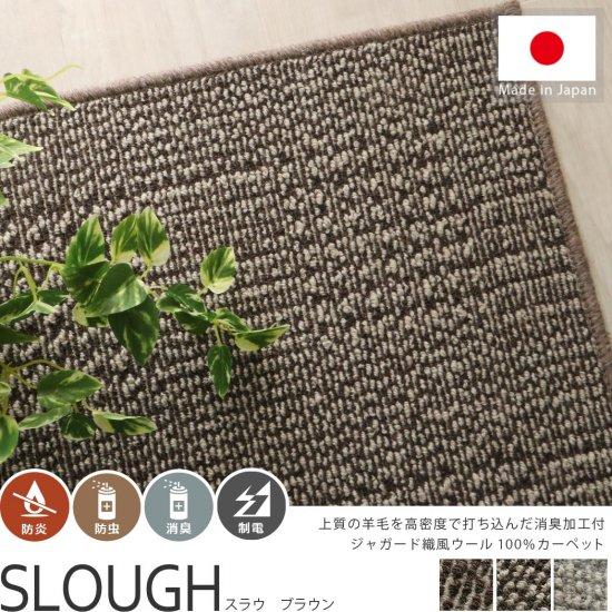 ジャガード織風ウール100%の100サイズカーペット【スラウ ブラウン】
