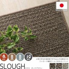 ジャガード織風ウール100%の100サイズカーペット【スラウ ダークブラウン】