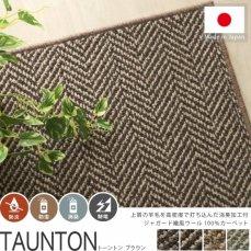 ジャガード織風ウール100%の100サイズカーペット【トーントン ブラウン】