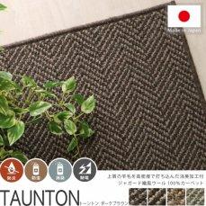 ジャガード織風ウール100%の100サイズカーペット【トーントン ダークブラウン】