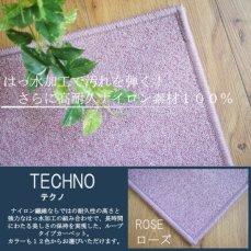 100サイズ はっ水加工付高耐久ナイロン素材カーペット テクノ ローズ