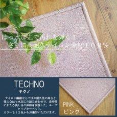 100サイズ はっ水加工付高耐久ナイロン素材カーペット テクノ ピンク