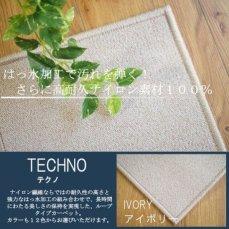 100サイズ はっ水加工付高耐久ナイロン素材カーペット テクノ アイボリー