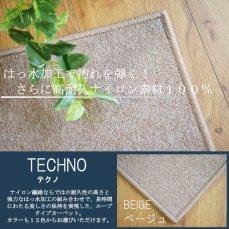 100サイズ はっ水加工付高耐久ナイロン素材カーペット テクノ ベージュ