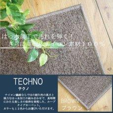 100サイズ はっ水加工付高耐久ナイロン素材カーペット テクノ ブラウン