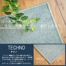 100サイズ はっ水加工付高耐久ナイロン素材カーペット テクノ グリーン
