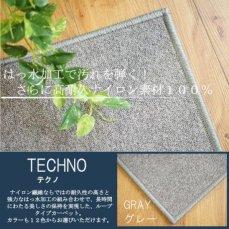 100サイズ はっ水加工付高耐久ナイロン素材カーペット テクノ グレー