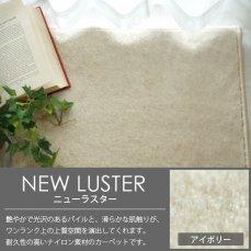 100サイズ 光沢感が美しいなめらか素材のナイロンカーペット 【ニューラスター アイボリー】