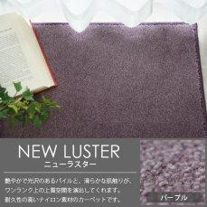 100サイズ 光沢感が美しいなめらか素材のナイロンカーペット 【ニューラスター パープル】