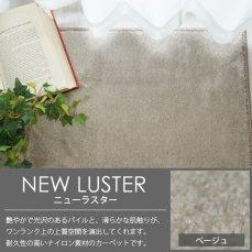 100サイズ 光沢感が美しいなめらか素材のナイロンカーペット 【ニューラスター ベージュ】