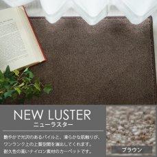 100サイズ 光沢感が美しいなめらか素材のナイロンカーペット 【ニューラスター ブラウン】
