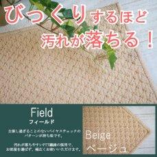 100サイズ びっくりするほど汚れが落ちるカーペット【フィールド ベージュ】