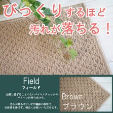 100サイズ びっくりするほど汚れが落ちるカーペット【フィールド ブラウン】