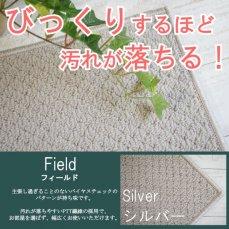 100サイズ びっくりするほど汚れが落ちるカーペット【フィールド シルバー】