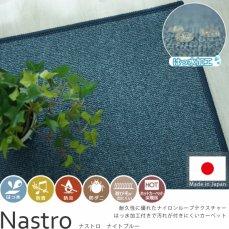 はっ水効果と防音に優れた100サイズオーダーカーペット【ナストロ ナイトブルー】■完売
