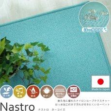 はっ水効果と防音に優れた100サイズオーダーカーペット【ナストロ ターコイズ】