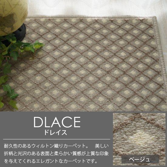 100サイズ エレガント&モダンスタイルにぴったりな高級ウィルトン織りカーペット 【ドレイス ベージュ】■完売