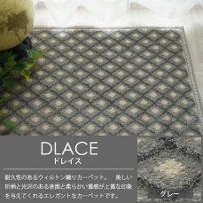 100サイズ エレガント&モダンスタイルにぴったりな高級ウィルトン織りカーペット 【ドレイス グレー】■完売