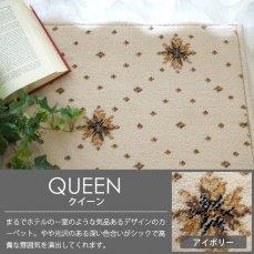 100サイズ 小紋柄の気品あるデザインが特徴的な高級ウィルトン織りカーペット 【クイーン アイボリー】