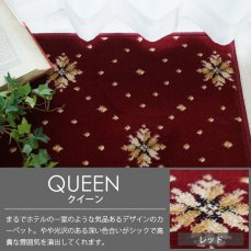 100サイズ 小紋柄の気品あるデザインが特徴的な高級ウィルトン織りカーペット 【クイーン レッド】■欠品中(6月上旬入荷予定)