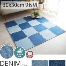 ジョイントマット『デニム』30x30cm/9枚set