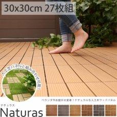 カットできる!ジョイント式の人工木ウッドパネル『ナチュラス 27枚セット』■チェック全色/ストライプ ダークブラウン:完売