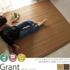 ふっくらナチュラルな竹ラグ 『グラント ベージュ』■全サイズ:完売