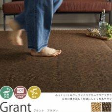 ふっくらナチュラルな竹ラグ 『グラント ブラウン』■全サイズ:完売