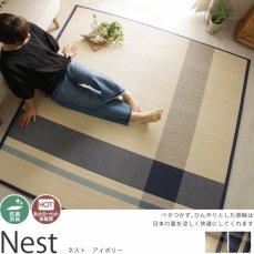 ふっくらナチュラルな竹ラグ 『ネスト アイボリー』■全サイズ:完売