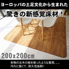 超高密度!木目が美しいゴシゴシ洗えるラグ 200x200cmKOBOKU(コボク) ライト