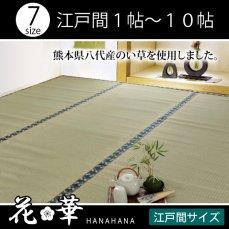 国産・丈夫で長持ち糸引織い草上敷き 『花華』 江戸間1〜10畳