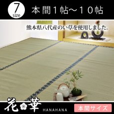国産・丈夫で長持ち糸引織い草上敷き 『花華』 本間1〜10畳