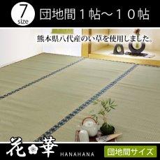 国産・丈夫で長持ち糸引織い草上敷き 『花華』 団地間1〜10畳