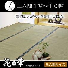 国産・丈夫で長持ち糸引織い草上敷き 『花華』 三六間1〜10畳