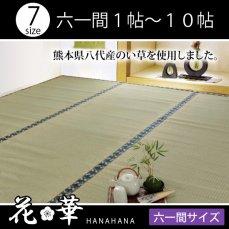 国産・丈夫で長持ち糸引織い草上敷き 『花華』 六一間1〜10畳