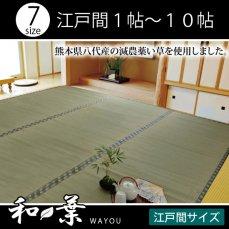 国産・上クラスを使った丈夫で長持ち糸引織い草上敷き 『和葉』 江戸間1〜10畳