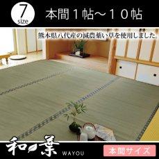 国産・上クラスを使った丈夫で長持ち糸引織い草上敷き 『和葉』 本間1〜10畳