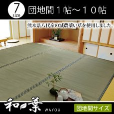 国産・上クラスを使った丈夫で長持ち糸引織い草上敷き 『和葉』 団地間1〜10畳