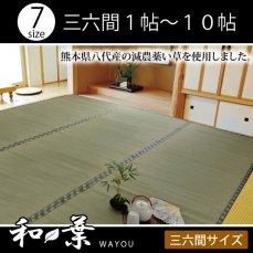 国産・上クラスを使った丈夫で長持ち糸引織い草上敷き 『和葉』 三六間1〜10畳