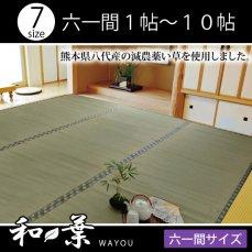 国産・上クラスを使った丈夫で長持ち糸引織い草上敷き 『和葉』 六一間1〜10畳