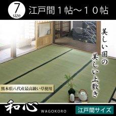 最高級い草使用した国産い草上敷き 『和心』 江戸間1〜10畳
