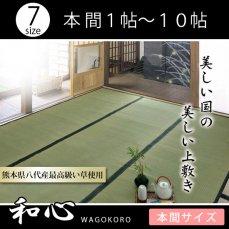 最高級い草使用した国産い草上敷き 『和心』 本間1〜10畳