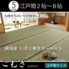 国産・抗菌防臭機能付きの双目織い草上敷き 『こむぎ』 江戸間2〜8畳