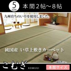 国産・抗菌防臭機能付きの双目織い草上敷き 『こむぎ』 本間2〜8畳